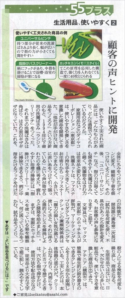 朝日新聞 2012 年11 月3 日(32 面)