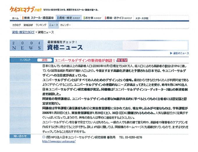 ケイコとマナブ.net 2004 年