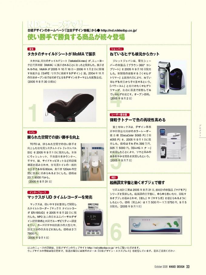 日経デザイン 2005 october