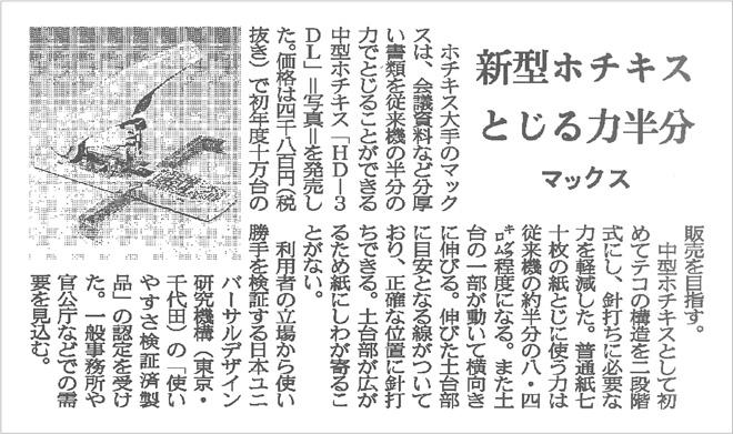 日経産業新聞 2006 年9 月14 日