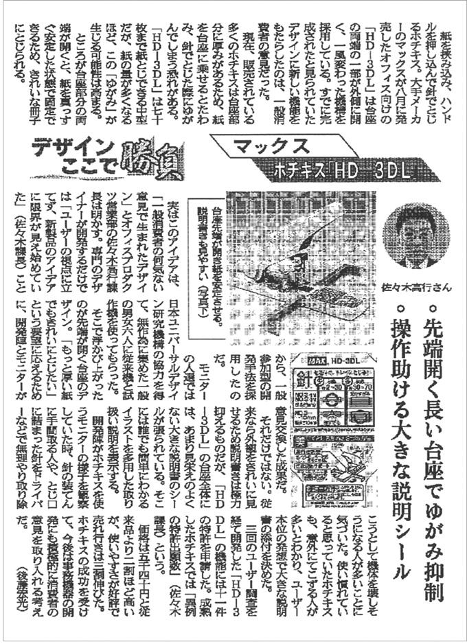日経産業新聞 2006 年12 月22 日