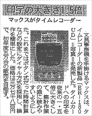 日経産業新聞2005 年8 月1122 日