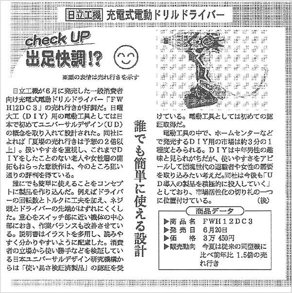 日経産業新聞 2006 年9 月29 日
