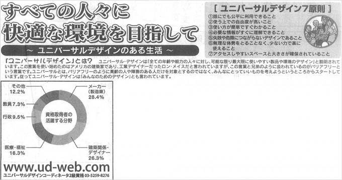 西日本新聞 2006年11月28日