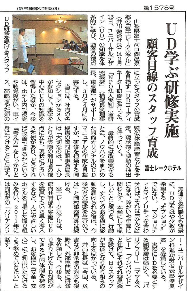 旬刊旅行新聞(1578号)