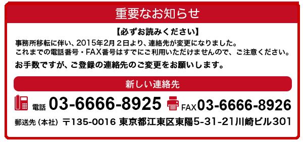 事務所移転に伴い、2015年2月2日より、連絡先が変更になりました。 これまでの電話番号・FAX番号はすでにご利用いただけませんので、ご注意ください。