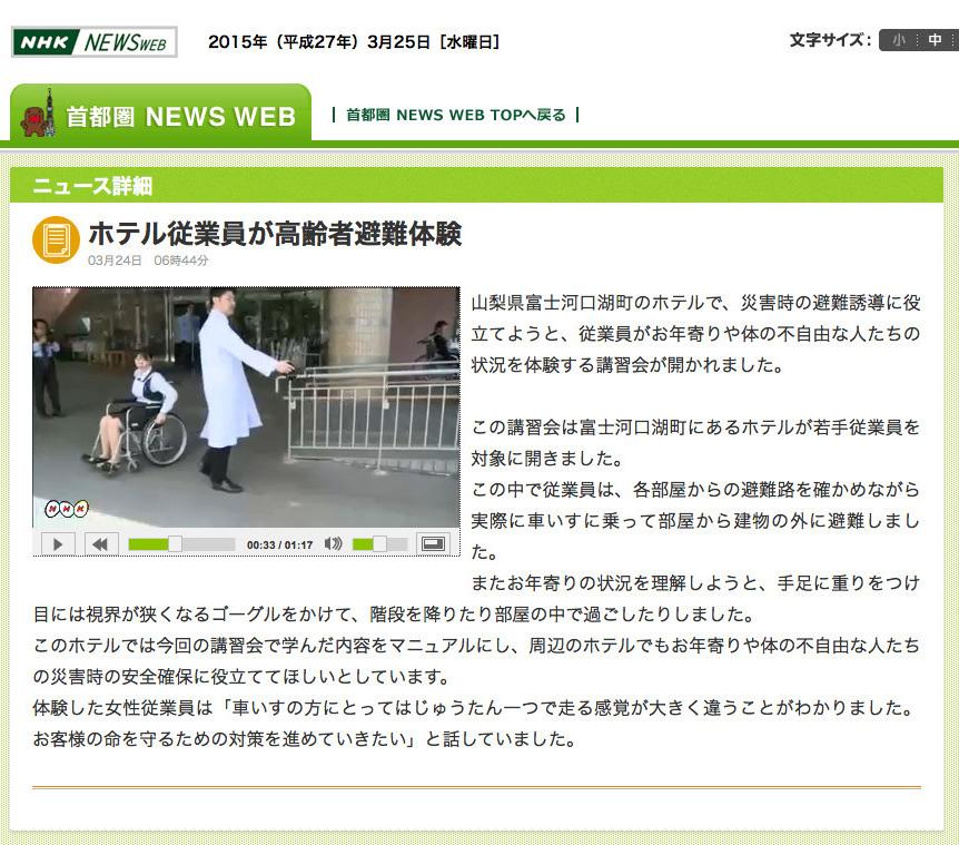 NHK ホテル従業員が高齢者体験
