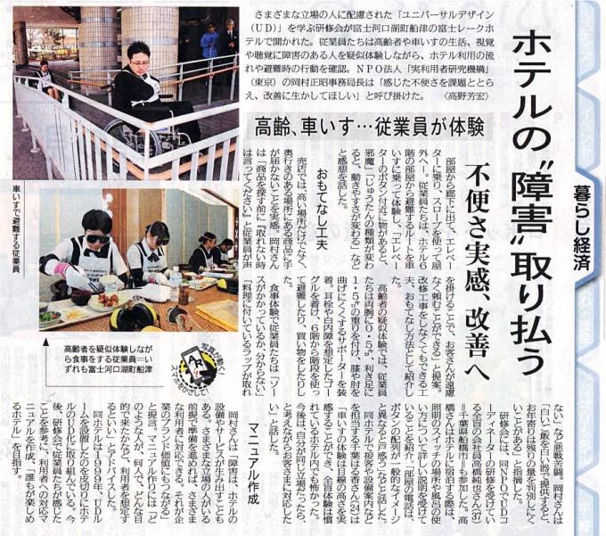 山梨日日新聞