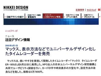 日経デザイン 2005年9月1日