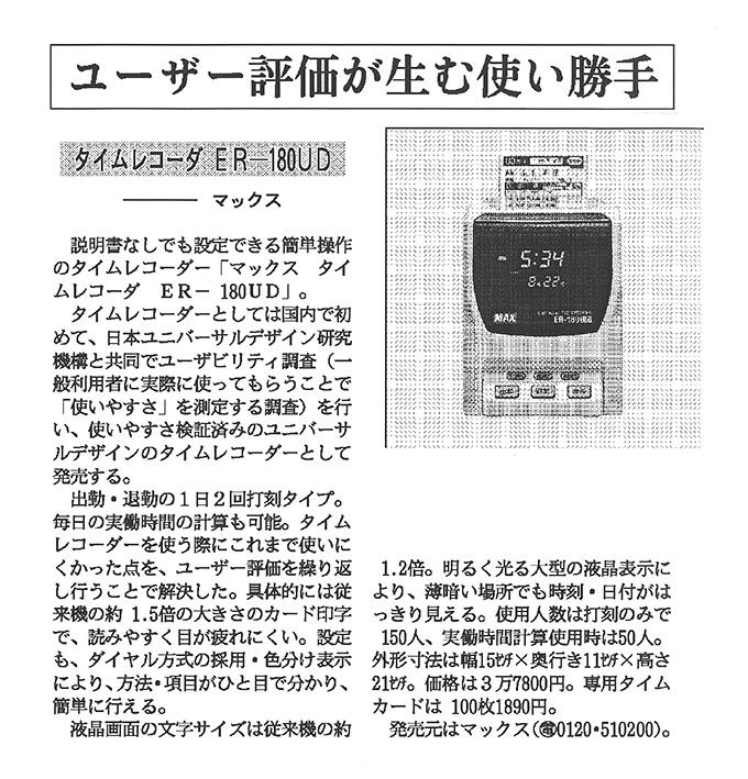 日経MJ(流通新聞)