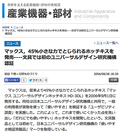 日経テクノロジーオンライン 2006年8月28日