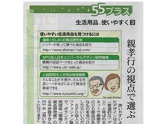 朝日新聞 2012月11月4日