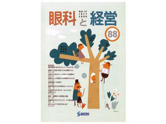眼科と経営 no.88 2006年 vol.17