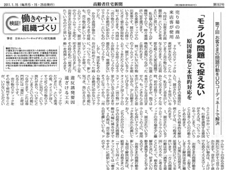 高齢者住宅新聞 第167号