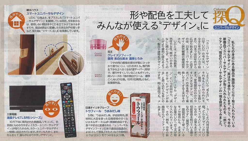 リビングQ大阪 2013年紅葉号(11面)