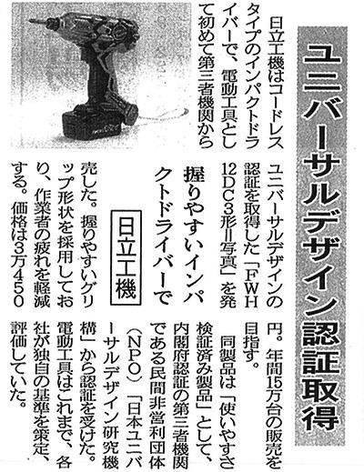 日刊工業新聞 2006年7月3日