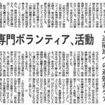 日本経済新聞 2011年3月22日