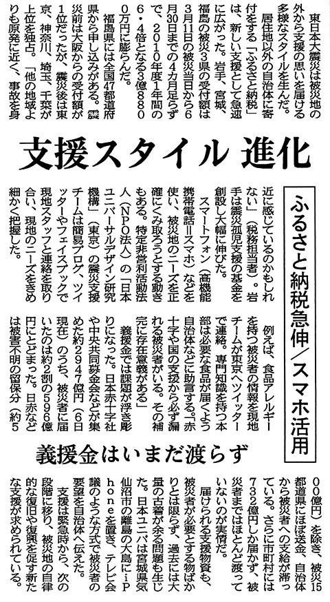 日本経済新聞 2011年7月19日