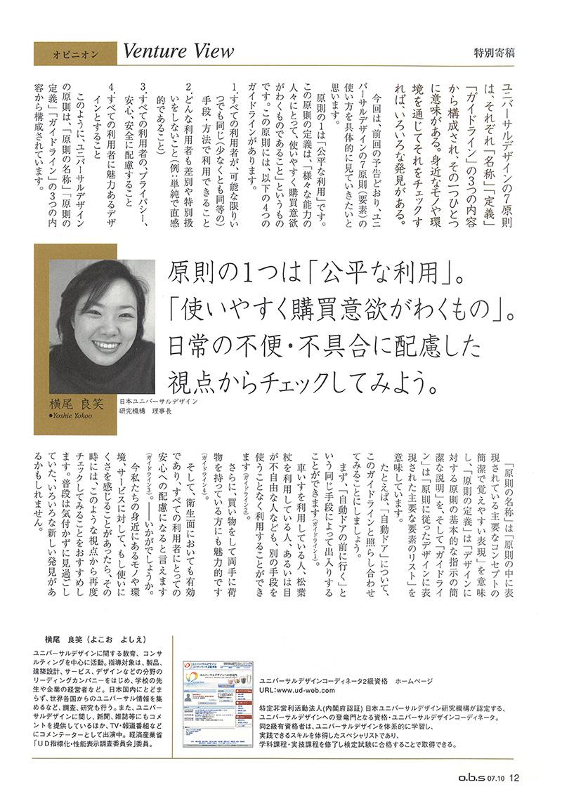o.b.sオフィスビジネススタンダード  Vol.11