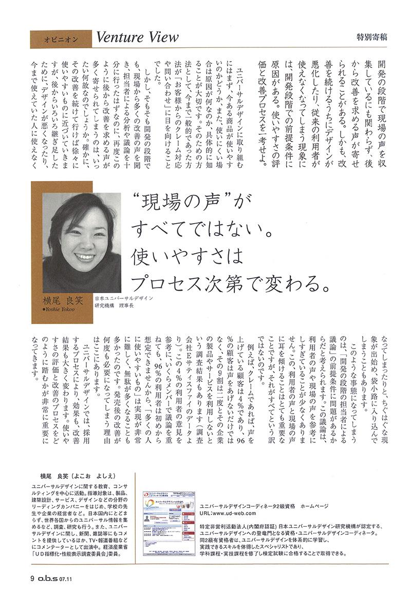o.b.sオフィスビジネススタンダード Vol.12