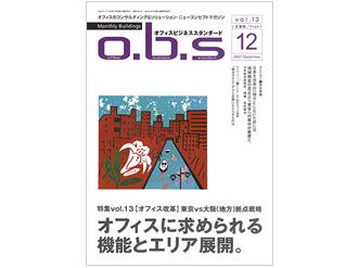 o.b.sオフィスビジネススタンダード Vol.13