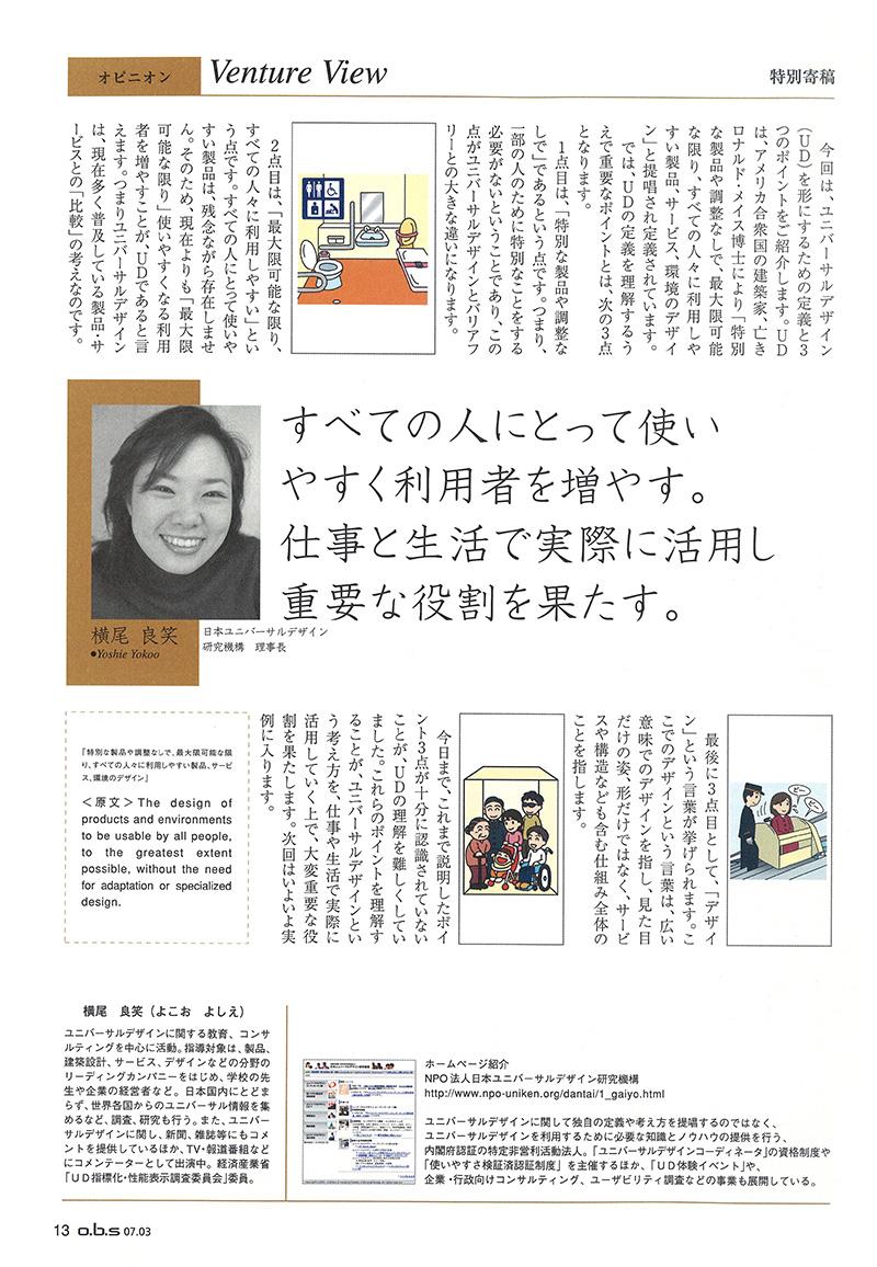 o.b.sオフィスビジネススタンダード Vol.4