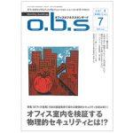 o.b.sオフィスビジネススタンダード Vol.8