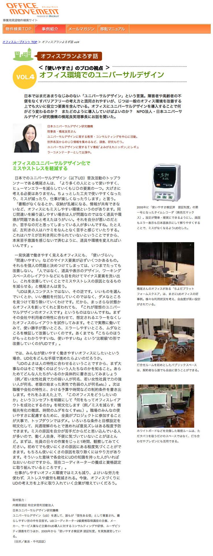 オフィスムーブメント オフィスプランよろず話 Vol.4