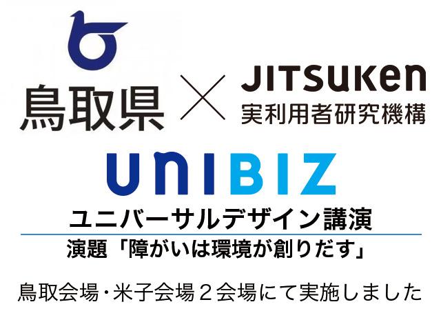 鳥取県×ジツケン ユニバーサルデザイン講演
