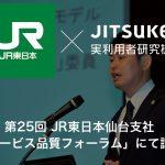 jr東日本×ジツケン