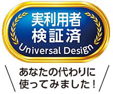 「実利用者検証済UD」認証マーク