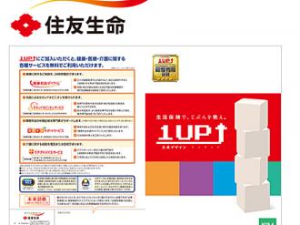 """生活保険""""1UP""""商品パンフレット"""