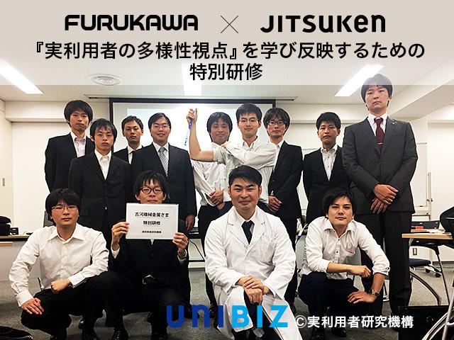 古河機械金属株式会社×ジツケン byユニビズ