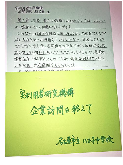 名古屋市立八王子中学 お礼カード