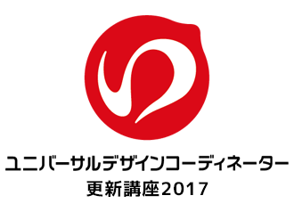 UDコーディネーター更新講座2017