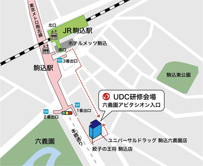 駒込駅からUDC研修会場六義園アビタシオンまでの地図