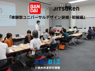 バンダイ『ユニバーサルデザイン研究会』