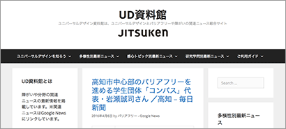 「UD資料館」サイトの運営
