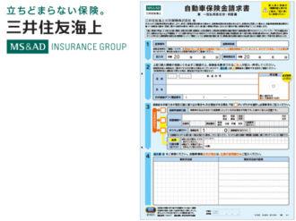 三井住友海上火災保険株式会社 自動車保険金請求書