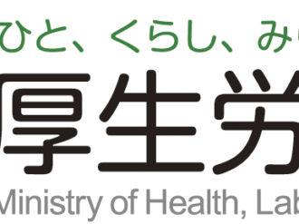 厚生労働省ロゴマーク