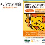 「メディフィット リターン」三井住友銀行用 契約概要/注意喚起情報 兼 商品パンフレット