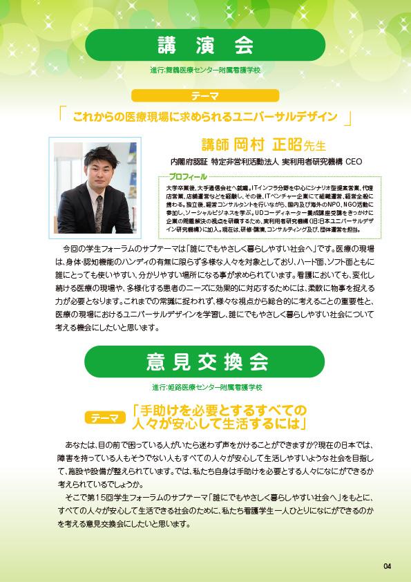 講演会:岡村 正昭 「これからの医療現場に求められるユニバーサルデザイン」