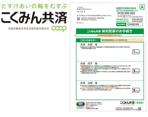 こくみん共済 coop(全国労働者共済生活協同組合連合会)
