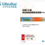 「米国ドル建特定疾病保障終身保険(低解約返戻金型)」商品パンフレット