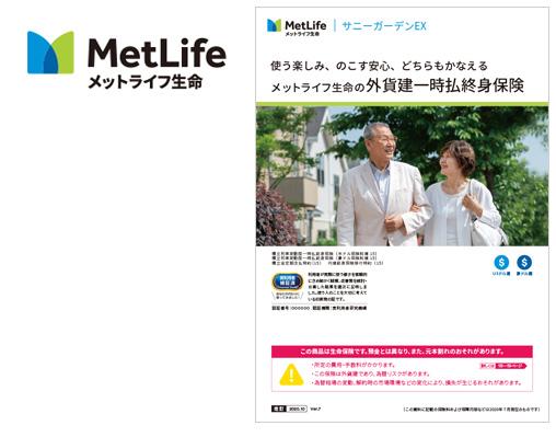 メットライフ生命保険株式会社 「サニーガーデンEX(パンフレット)」