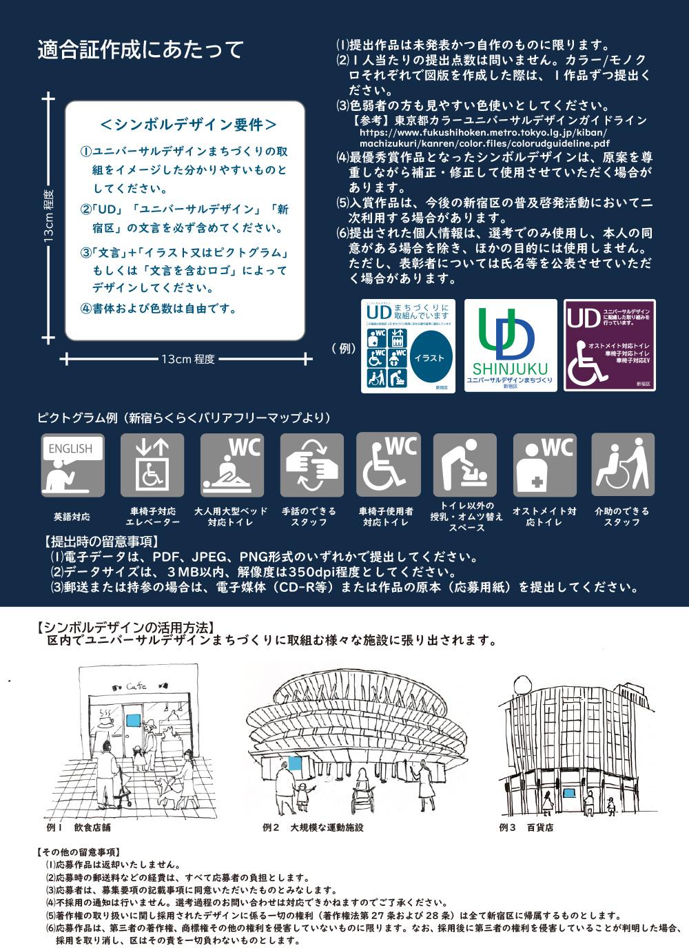 「ユニバーサルデザインまちづくり条例適合証シンボルデザイン」募集ポスター裏