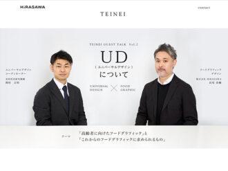 TEINEI 株式會社HiRASAWA