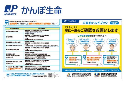 株式会社かんぽ生命保険 ご契約ハンドブック2021年版